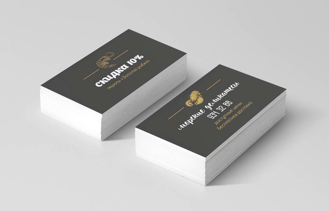 Фирменный стиль и визитка для Морских деликатесов