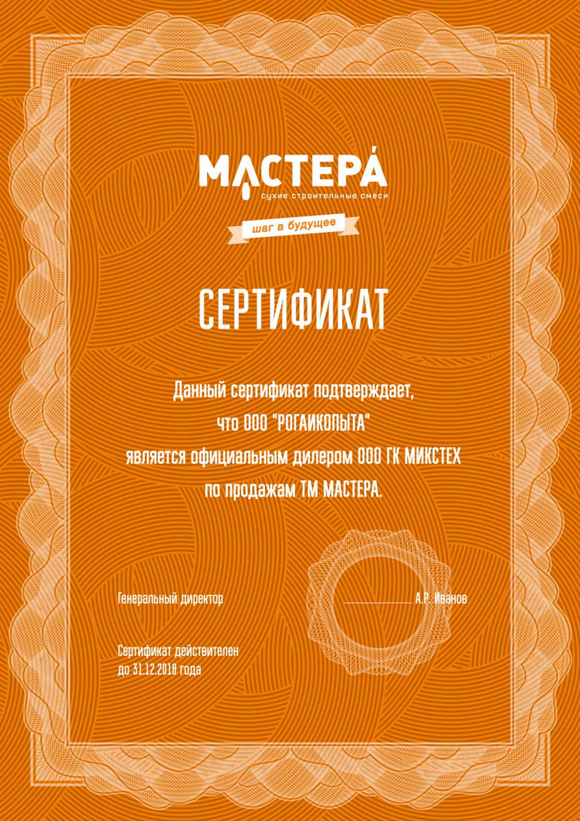 МАСТЕРА сертификат