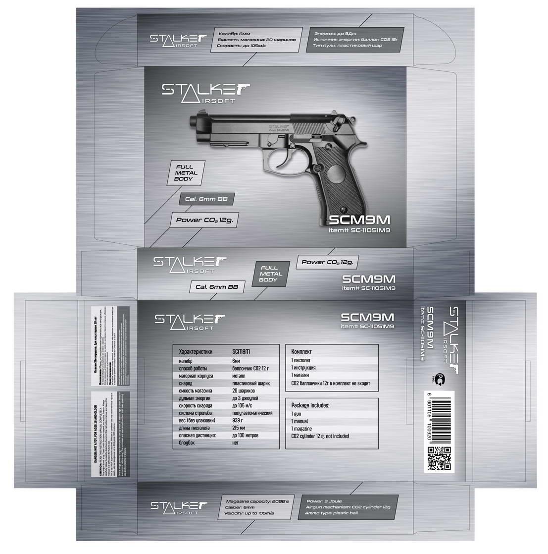 Развертка упаковки пневматических пистолетов Stalker