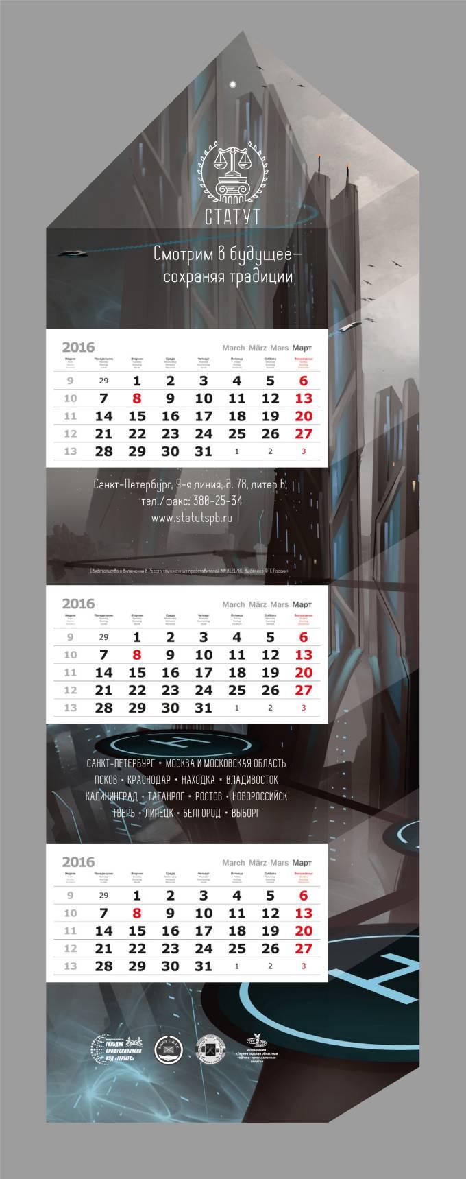 Логотип, фирменный стиль, квартальный премиум календарь, визитки, бланк для группы компаний Статут