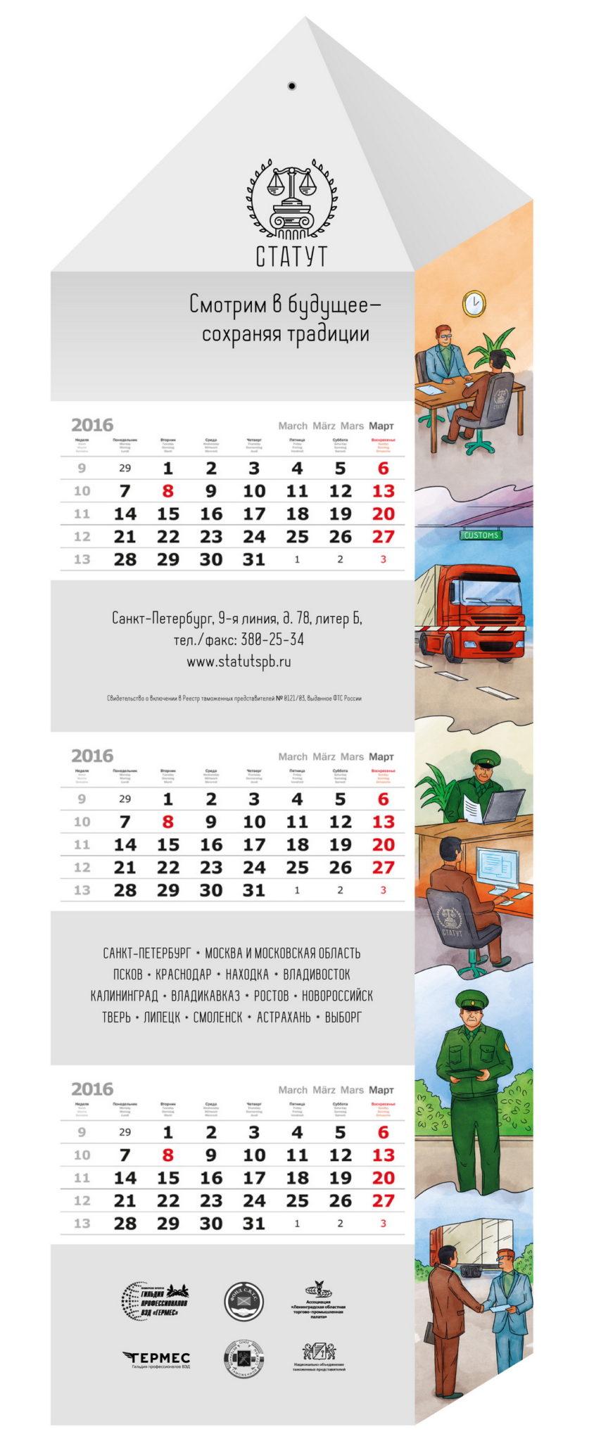 Дизайн квартального календаря трио СТАТУТ с иллюстрацией таможни