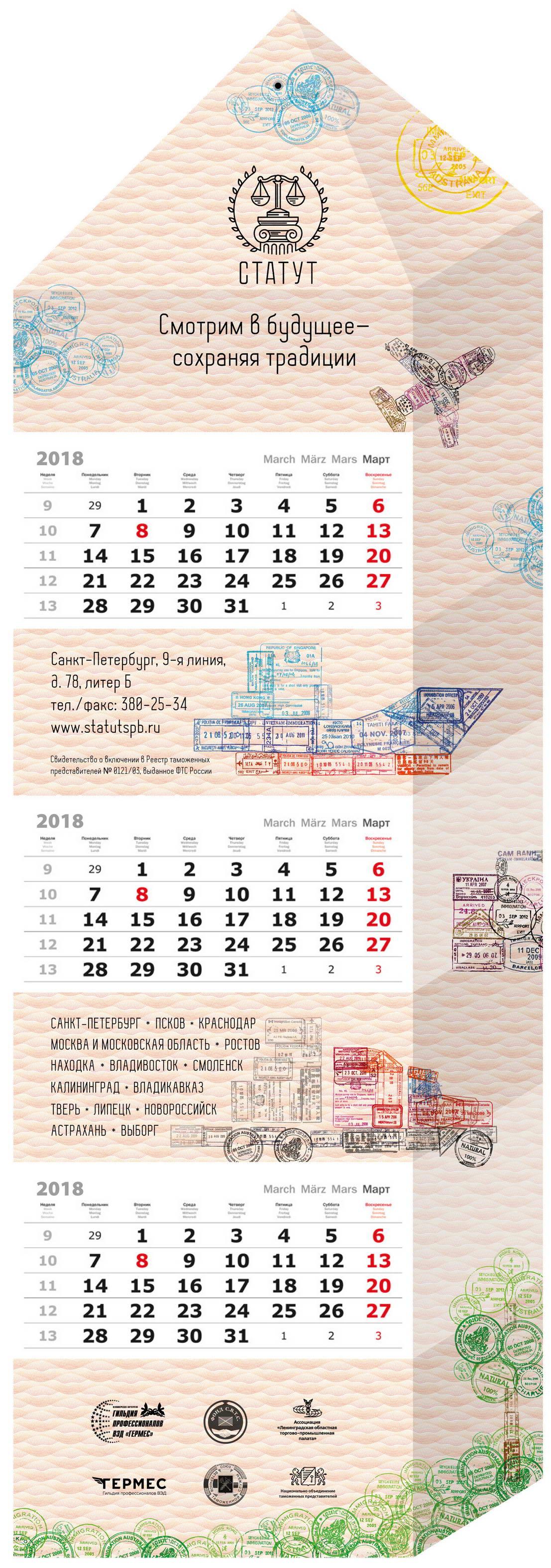 Дизайн корпоративного квартального календаря Статут 2018