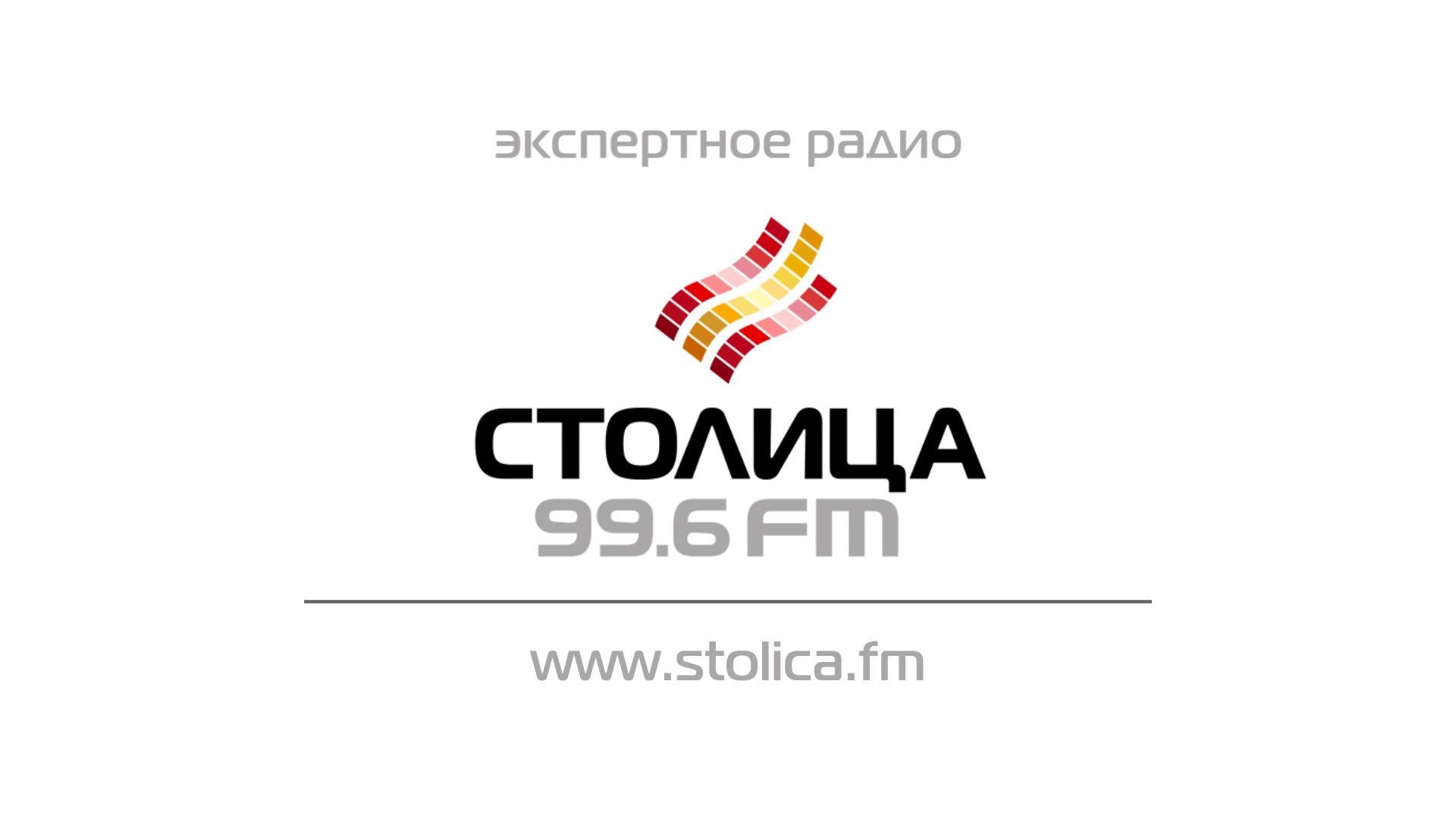 Радио Столица 99.6 FM. Видеореклама, заставка, анимация логотипа.