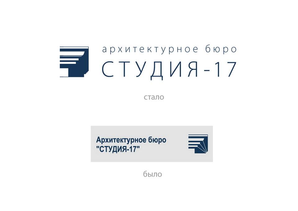Рестайлинг логотипа, архитектурная студия 17