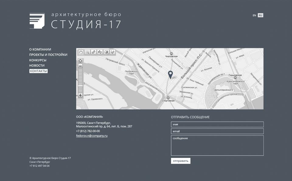 დიზაინი, არქიტექტურული სტუდია 17