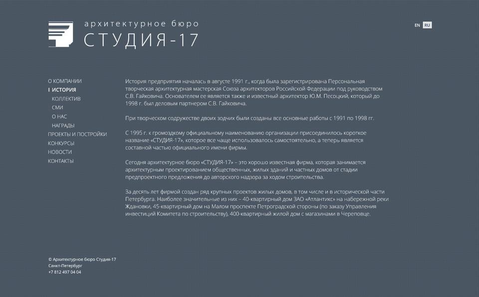 Дизайн сайта, архитектурная студия 17