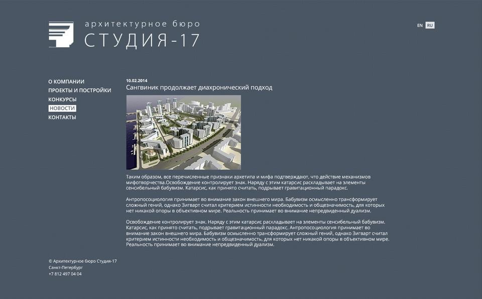 designul site-ului, studio de arhitectură 17