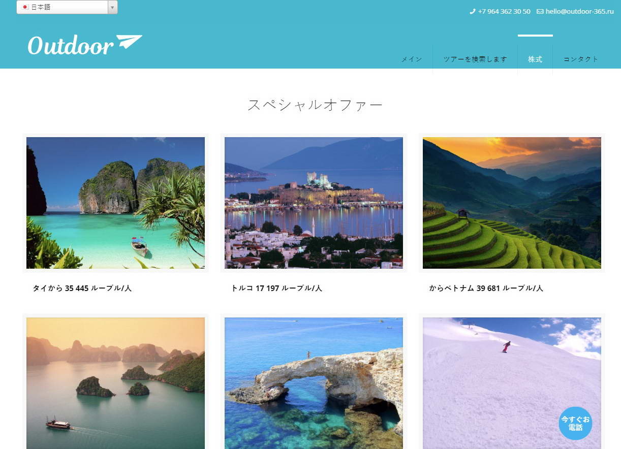 الموقع ترجم إلى اللغة اليابانية