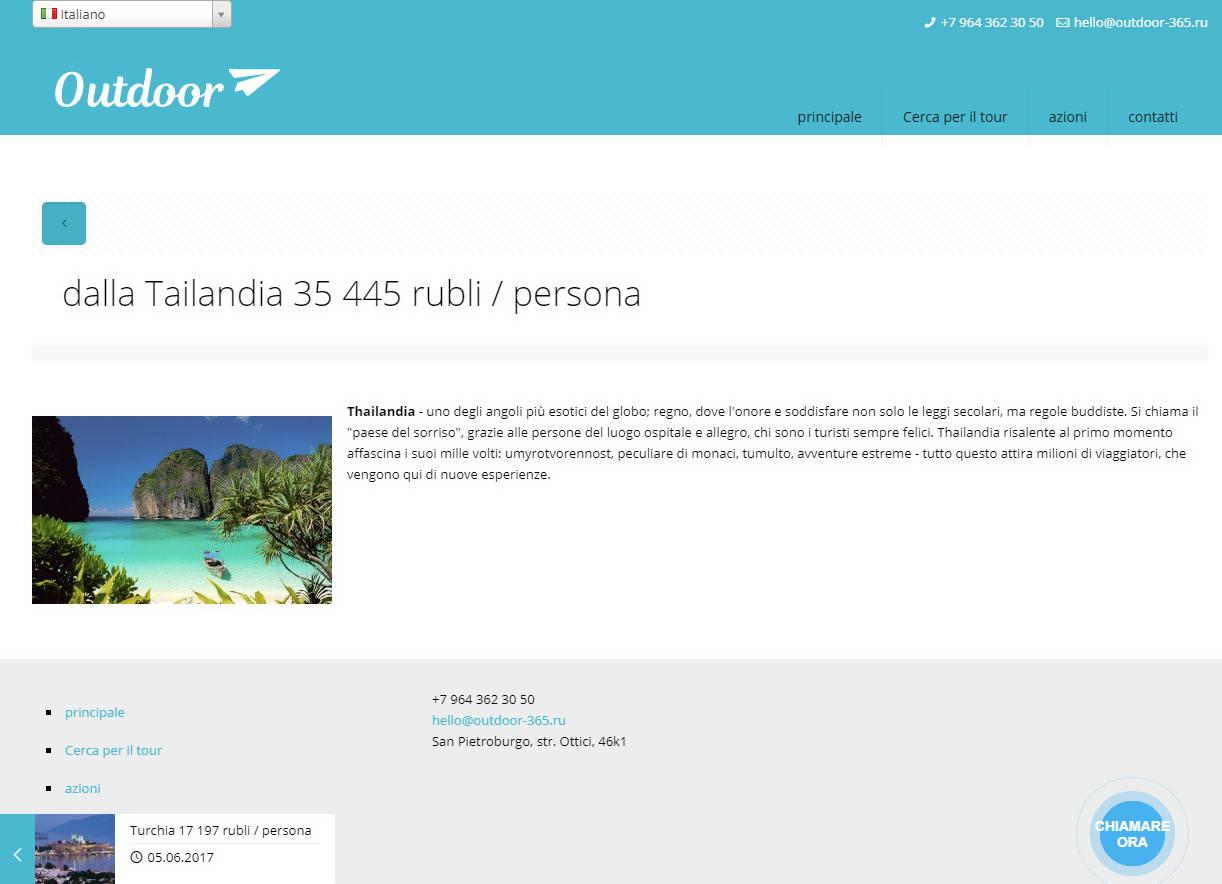 الموقع ترجم إلى الإيطالية