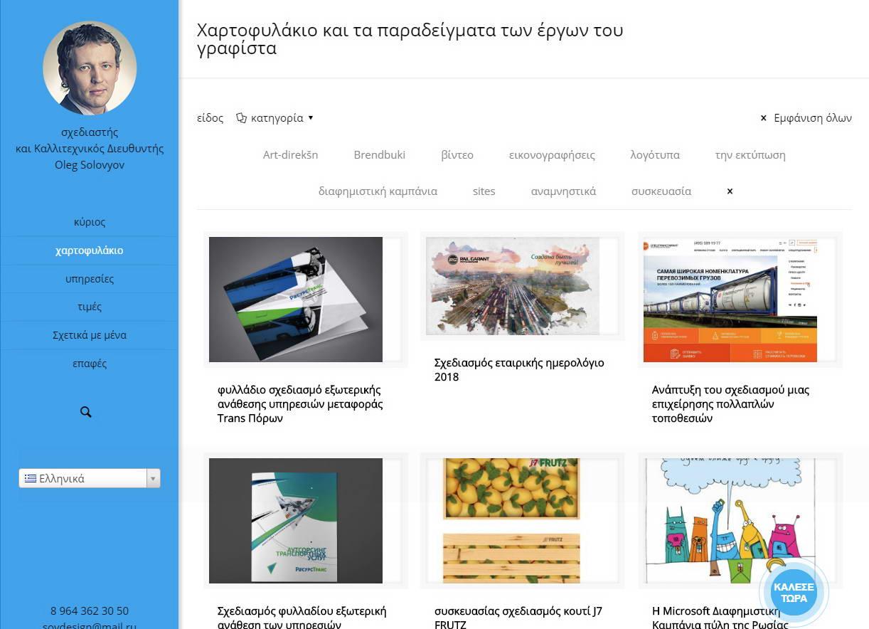 الموقع ترجم إلى اليونانية