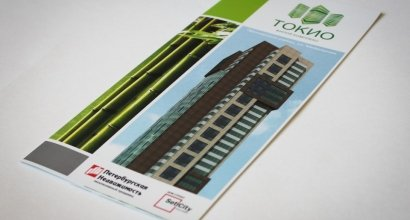 Booklet for the company TOKYO Petersburg Real Estate and Setl City