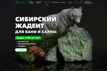 Web site design and logo for the Siberian jade Erfe