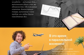 Дызайн лэндинга BroBrokers