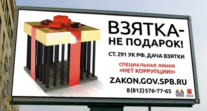 "St. Petersburg Social advertising 2013 ""Prevention of corruption offenses"""