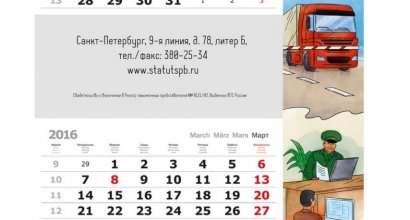 The design of the quarterly calendar with an illustration of a trio STATUTE customs