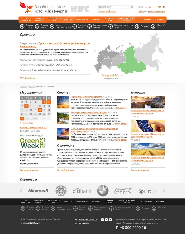 Дизайн сайта Возобновляемые Источники Энергии