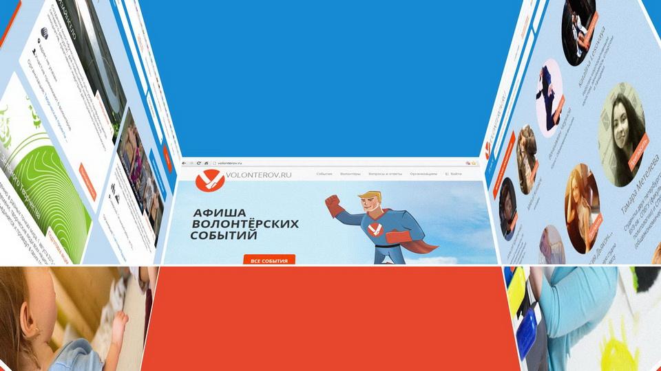 Социальная реклама, день волонтеров, 5 декабря, volonterov.ru