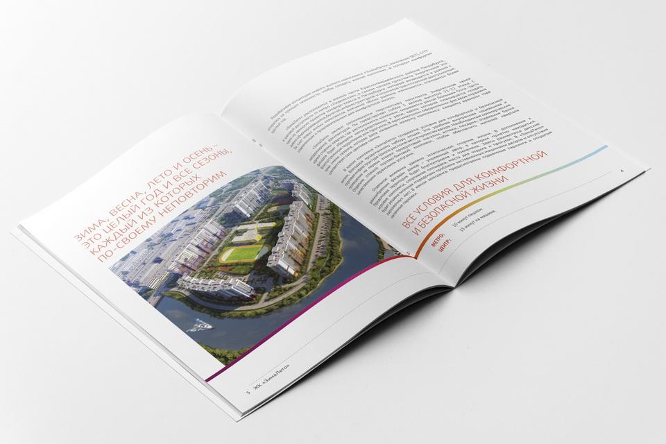 小冊, 小冊子, 目錄, 住宅複雜, ZIMALETO, 聖彼得堡房地產, PN